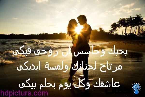صور شعر رومانسى عن الحب , اشعار رومانسية عن العشق