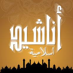 صور اناشيد اسلامية , احدث الاناشيد الدينية