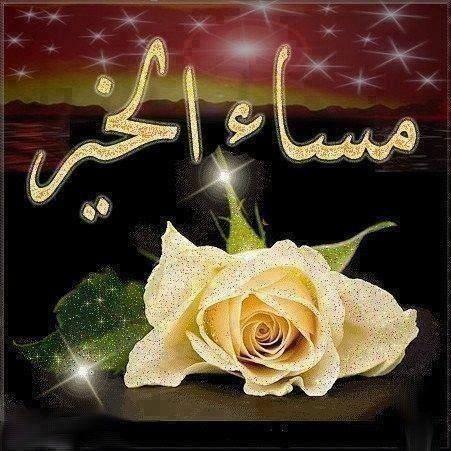 صور اجمل الصور مساء الخير فيس بوك , ما اجمل الصور مساء الخير فيس بوك