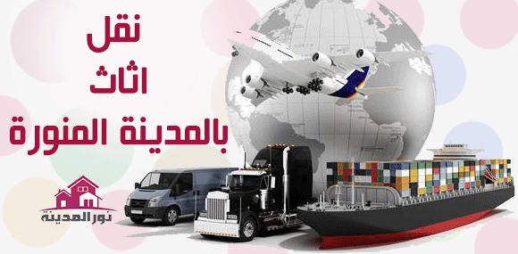 صور شركة نقل اثاث بالمدينة المنورة , ما هى شركة نقل اثاث بالمدينة المنورة