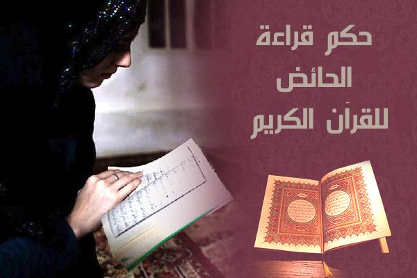 صور هل يجوز قراءة القران للحائض , هل ما يجوز قراءة القران للحائض