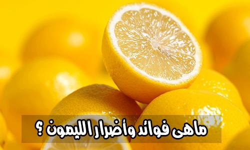 صور فوائد الليمون , ما هى فؤائد الليمون