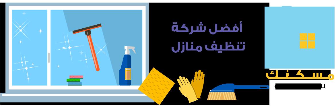صور شركة تنظيف بالدمام , افضل شركات النظافة بالدمام
