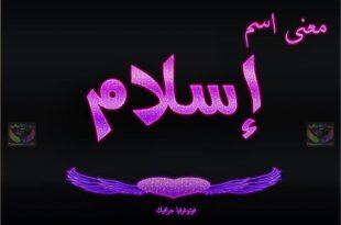 صور معنى اسم اسلام , اعرف معنى اسم اسلام