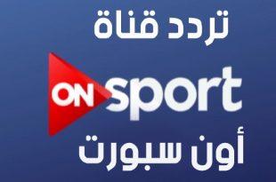 صور تردد قناة on sport عربسات , اعرف تردد قناة اون سبورت على العربسات