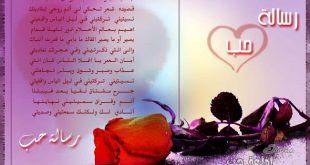 صورة رسائل حب رومانسيه , رسالة هوي رومانسي