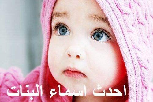 صور اجدد اسماء البنات , اجمل اسماء بنات 2019