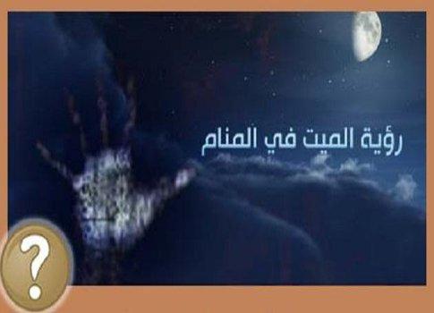 صورة رؤية الميت حي في المنام , ما هو تفسير رؤيه الميت حي فى المنام