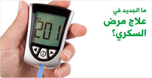 صورة علاج السكري الجديد , احدث علاج لمرض السكرى