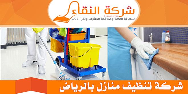 صور شركة تنظيف منازل بالرياض , افضل شركات تنظيف المنازل فى الرياض