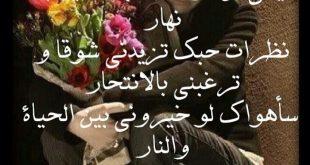 صورة رسائل حب وغرام , احلى مسجات غرام وحب وشوق