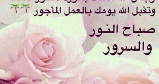 صورة شعر صباح الخير حبيبي , اجمل شعر صباح الخير للحبيب