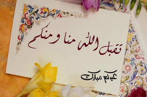 صور تهنئة بالعيد , اجمل التهانى بالعيد