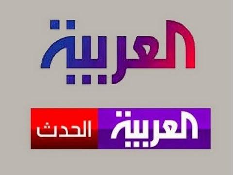 صور تردد قناة العربية , اعرف تردد قناة العربية الاخبارية