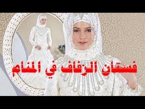 صور العروس في المنام للمتزوجة , اجمل منام للمتزوجه