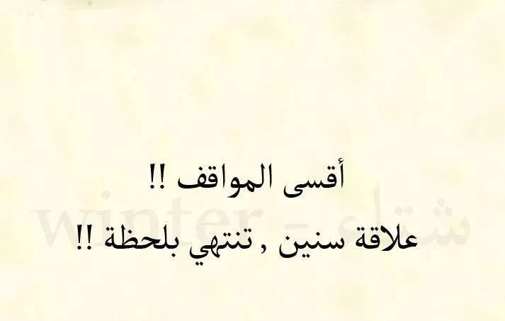 صورة كلام فراق ووداع , كلام حزين عن الفراق