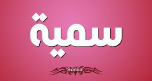 صورة اجمل اسماء البنات , احلي اسم بنت 901 6 310x165