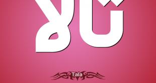 صورة معنى اسم تالا , ما هو تالا