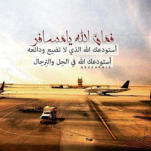 كلمات وداع للمسافر اجمل تعبيرات لتوديع الشخص المسافر روشه