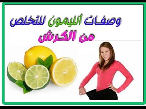 صورة وصفات للتخلص من الكرش , وصفة الليمون لفقدان الكرش