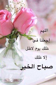 صورة رسالة صباح الخير , مسجات صباح صباح الفل