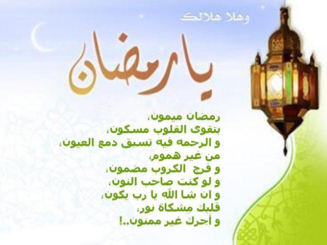 شعر عن رمضان ابيات شعريه عن شهر رمضان روشه