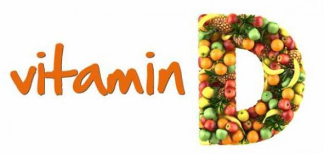 صورة فوائد فيتامين د , اهمية فيتامين د