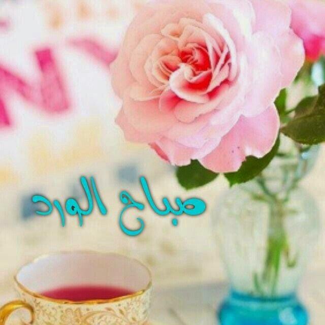 صورة كلام صباح الخير للجميع , كل الاحباب صباح الورد