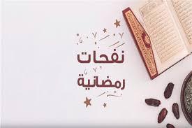 صورة دعاء في رمضان , اللهم اختم لنا شهر رمضان برضوانك