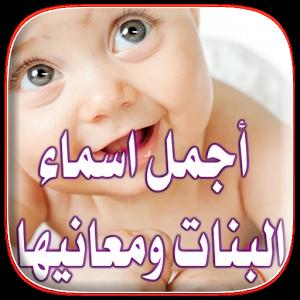 صورة اسماء بنات حلوة , افضل اسماء للبنات مقطع رائع 2378