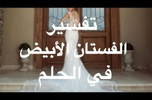 صور حلمت اني لابسه فستان ابيض وانا متزوجه , تفسير حلم الفستان الابيض