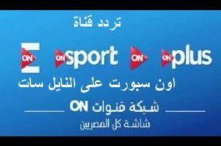 صور تردد قناة on sport , ترددات قنوات الرياضه الصمريه