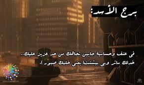 صورة حظك اليوم برج الاسد , توقعات برج الاسد لهذا اليوم