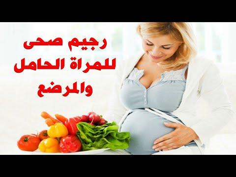 صور رجيم الحامل , اقوي ريجيم للحامل