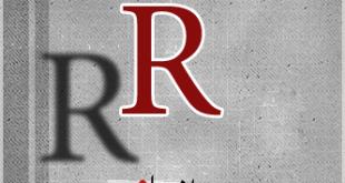 صور حرف ر , خلفيات حروف ر