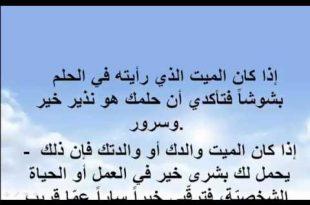 صورة تفسير رؤية الميت في المنام يتكلم , تفسير رؤي الموتي في الحلم