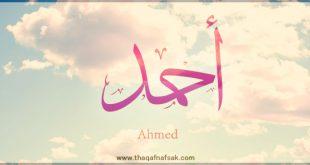 صور معنى اسم احمد , ماذا يعني اسم احمد