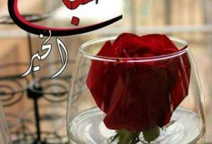صورة مسجات صباح الخير حبيبي , افضل صور مميزة عن الصباح