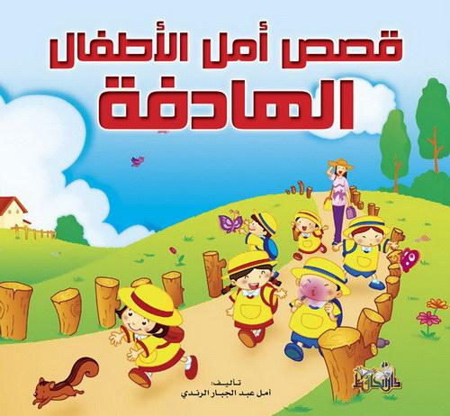 صورة قصص تعليمية مصورة للاطفال , تعليم الاطفال من خلال القصص المصورة