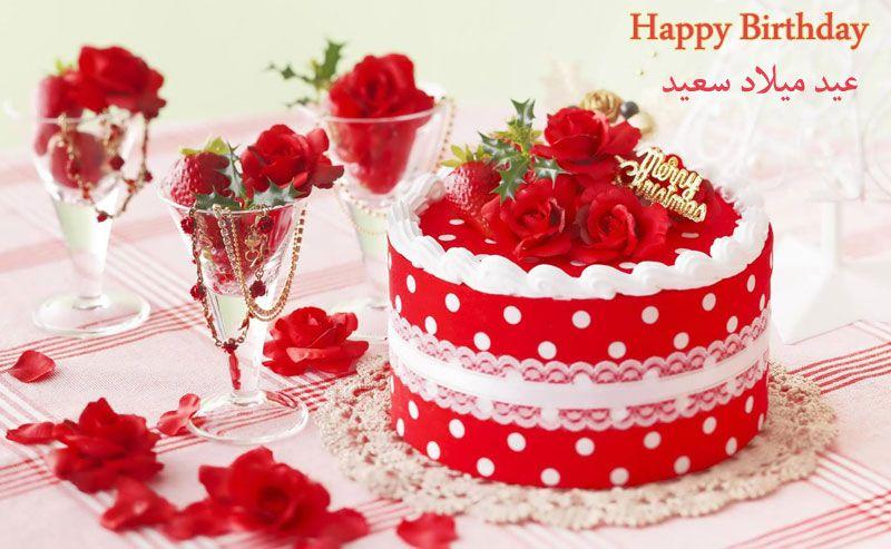 صورة صور اعياد ميلاد حبيبي , صور اجمل اعياد الميلاد