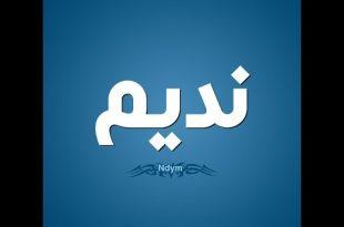صور معنى اسم نديم , معاني ودلائل اسم نديم
