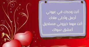 صور رسالة غرام للزوج , كلمات غزل للزوج
