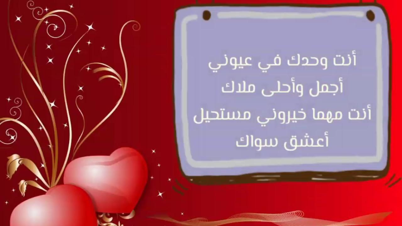صورة رسالة غرام للزوج , كلمات غزل للزوج