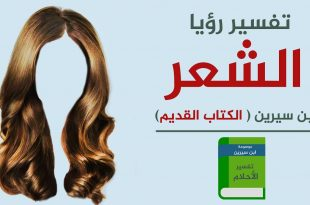 صورة ربط الشعر في المنام , تفسير رؤية ربط الشعر في المنام