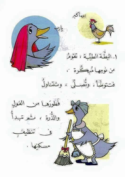 صورة قصص اطفال قصيرة جدا , قصص جميلة قصيرة للاطفال