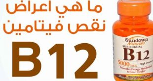 صور اسباب نقص فيتامين ب , اسباب واعراض نقص فيتامين ب