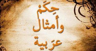 صورة قصص الامثال العربية , ما هى قصة الامثال العربية