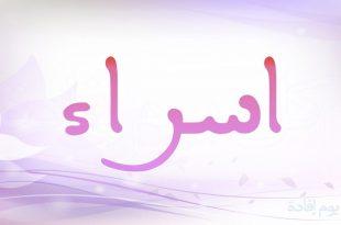 صورة اسماء جميلة للفيس بوك , اسماء حيرت الفيس بوك من جمليه