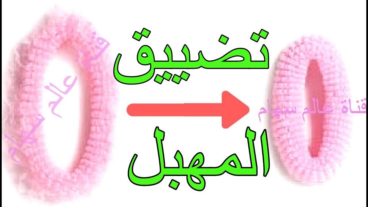 صور علاج اتساع المهبل , كيف تعلاج اتساع المهبل