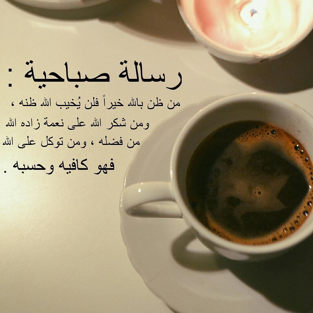 صور رسائل صباحية مضحكة , اجمل رسائل صباحية تجعل الانسان سعيدا